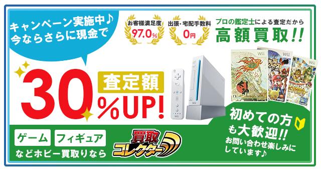 買取コレクター_Wii