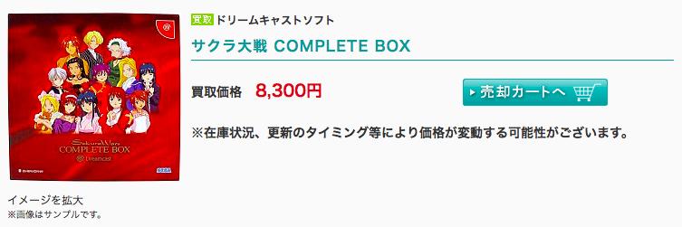 サクラ大戦 COMPLETE BOX