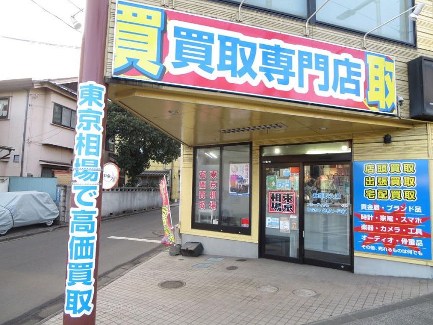 東京相場 仙台店