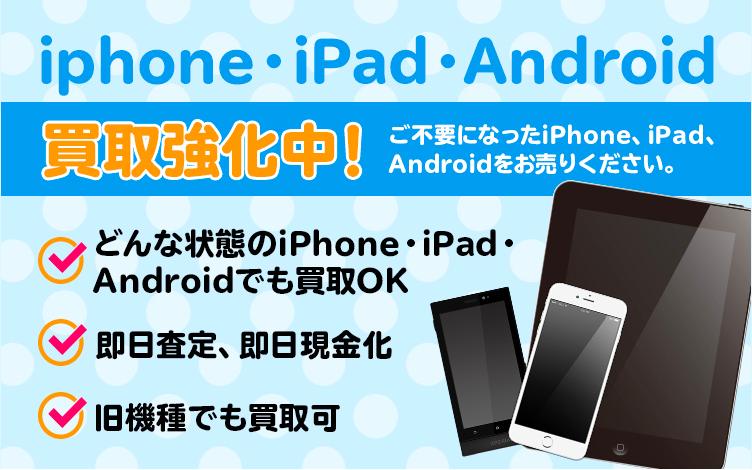 iphone買取 町田