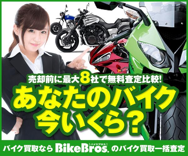 バイクブロスバイクバナー