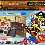 KAUZO(カウゾー)は時計も売れる!お得な買取情報まとめ