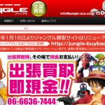 フィギュア5000円以上の買取も!ジャングルの魅力を公開