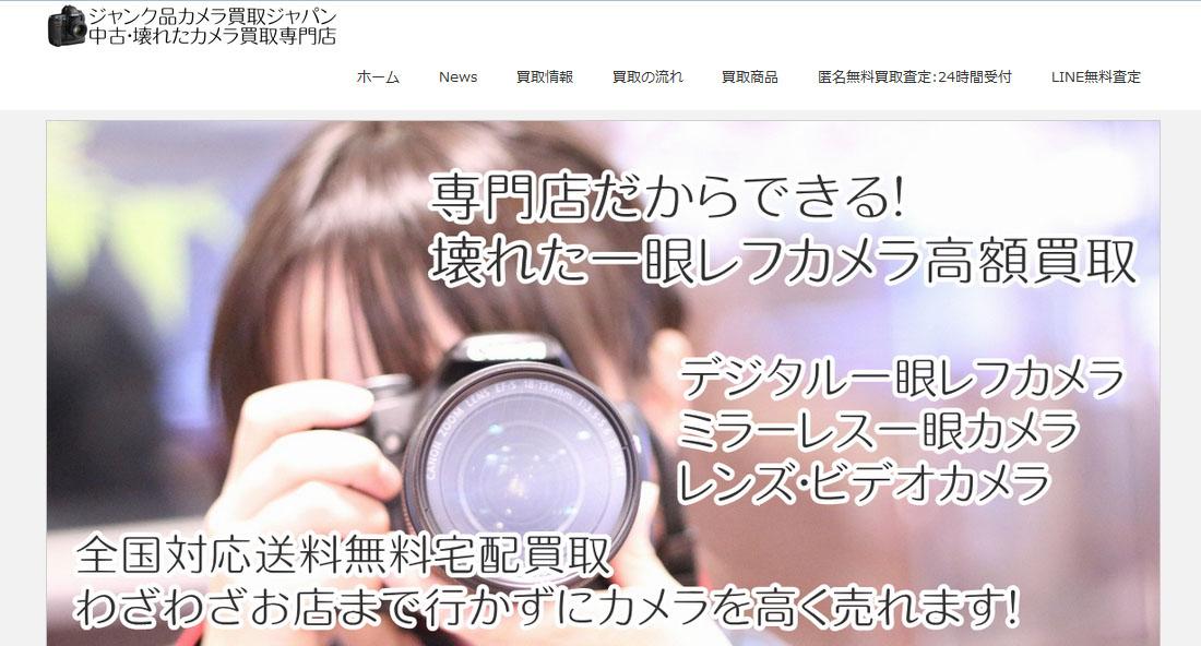 カメラ買取ジャパン