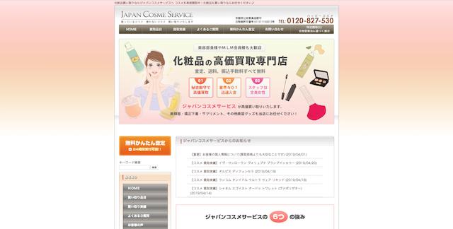 ジャパンコスメサービス 店舗画像