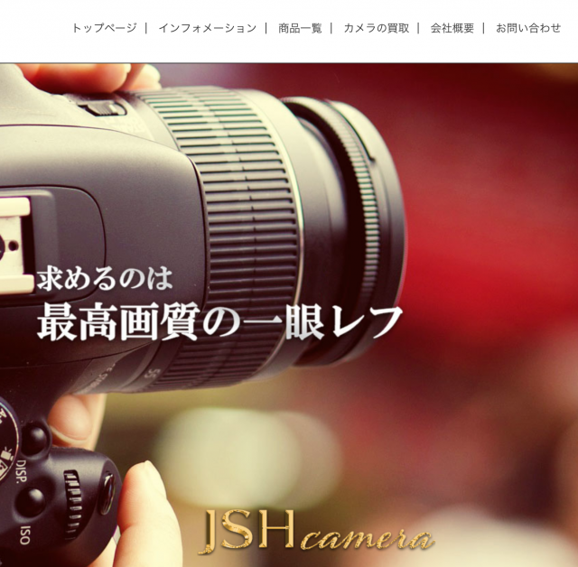JSHカメラ