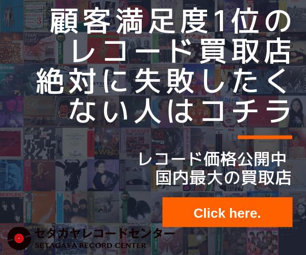 SETAGAYAレコードサイドバナー