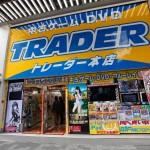 相場より高く売れる?秋葉原の人気店トレーダーでゲーム買取!