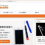 【札幌】ジャンク品も売れるiPhone・スマホ買取店15選