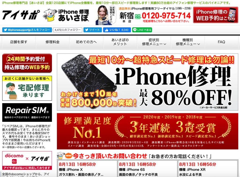 iPhone修理あいさぽ銀座イグジットメルサ店
