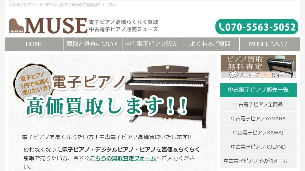 電子ピアノ買取・中古販売ミューズ