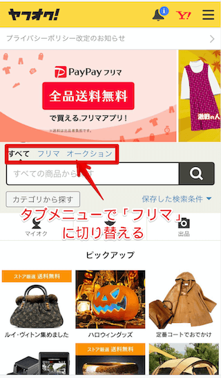 PayPayフリマ ブラウザ画面