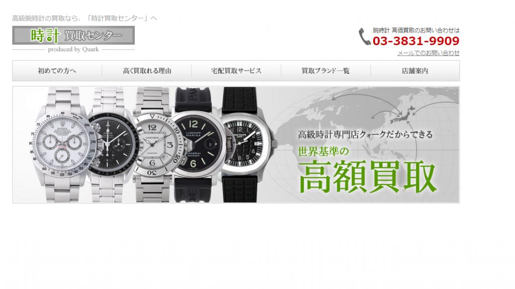 65727763bdcf 大阪】時計買取でオススメショップ10選! | 買取価格比較はウリドキ