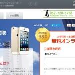 「iPhone55」の中古携帯買取成約率90%以上の理由を徹底解析!
