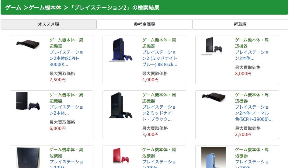 ウリドキ PS2買取価格