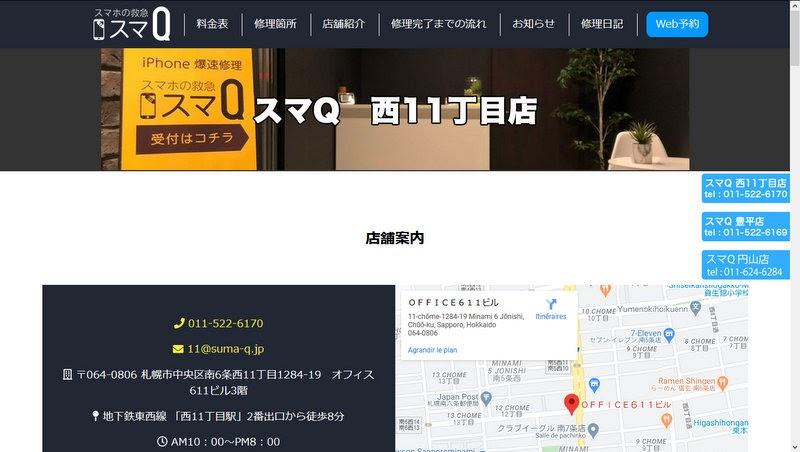 スマQ 札幌西11丁目店