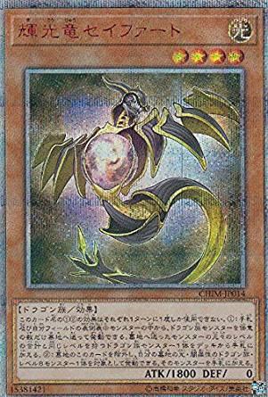 輝光竜セイファート (日本語版 20thシークレットレア)
