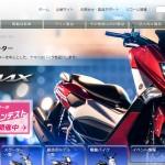 ヤマハのバイク買取価格と高く売るための査定基準まとめ