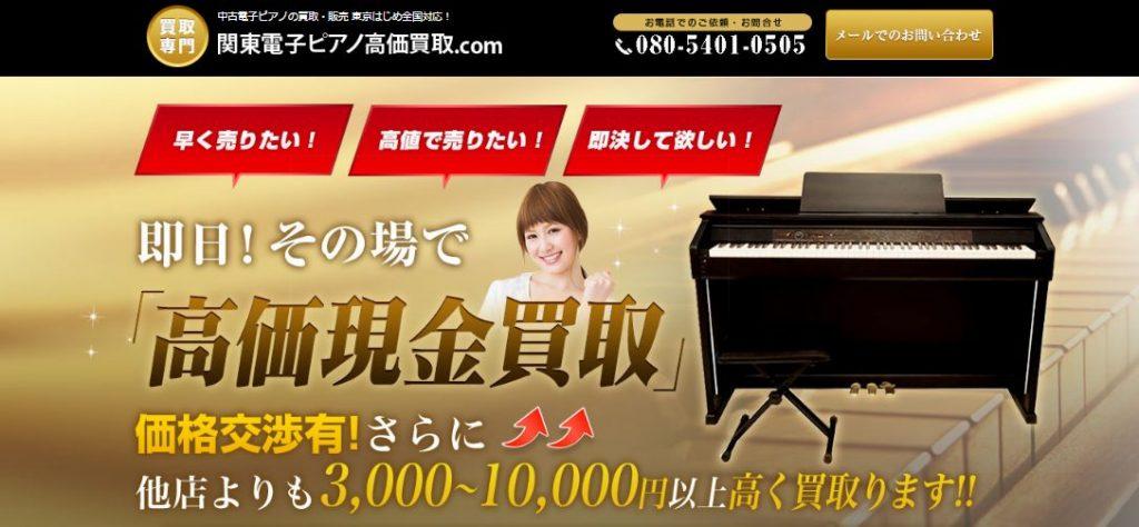 関東電子ピアノ高価買取.com