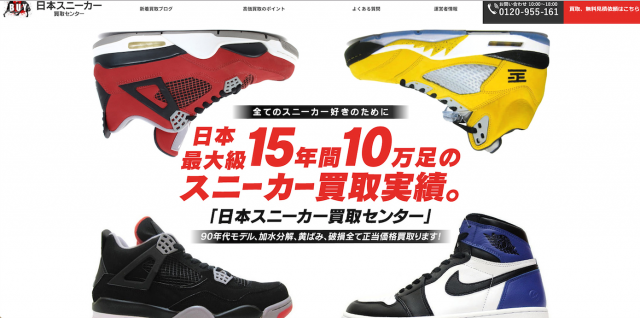 日本スニーカー買取センター