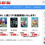 PS4が2万で買取!ブックネットワンのゲーム価格をチェック