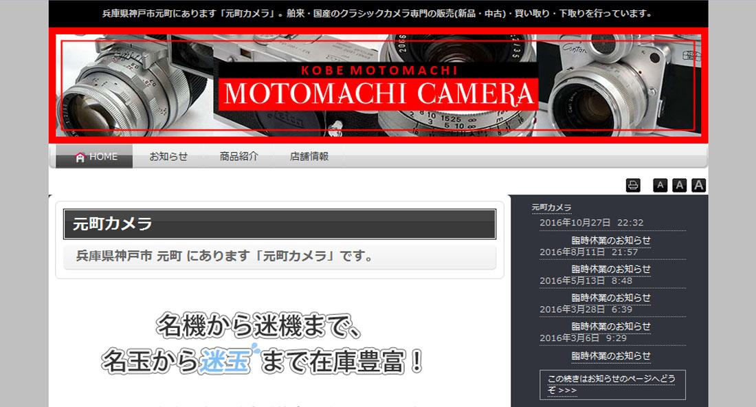 元町カメラ