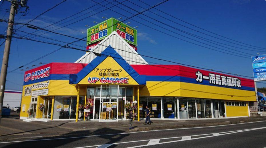 アップガレージ岐阜可児店