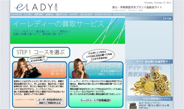 改ELADY