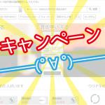 ゲーム買取に差が出る「キャンペーン実施中」買取店5選!