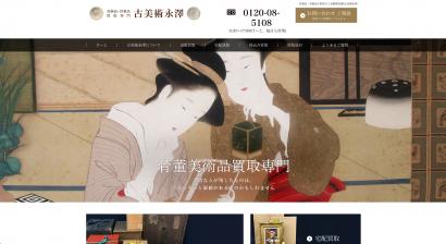古美術永澤