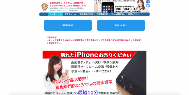 iPhone専門買取店!!モバ市
