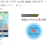 ポケモンカードゲーム カプ・テテフGX買取相場価格と高く売れるおすすめショップ