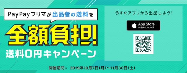 PayPayフリマが出品者の送料を全額負担! 送料0円キャンペーン