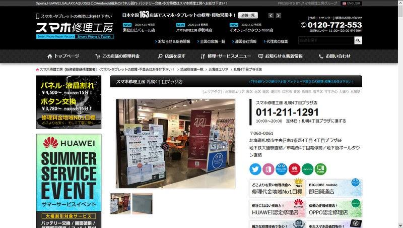 スマホ修理工房 札幌4丁目プラザ店