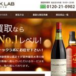 【新宿エリア】お酒の買取はどこに頼む?高価買取リスト付き
