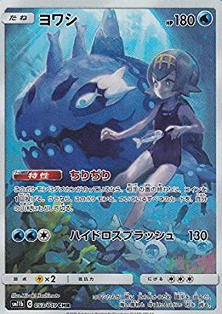ポケモンカードゲーム SM11b 053/049 ヨワシ 水 (CHR キャラクターレア)