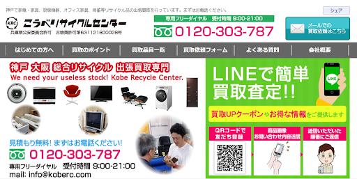 神戸リサイクルセンター