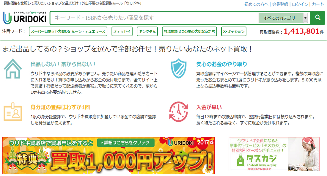 uridoki.net