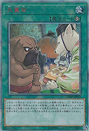 犬賞金 (日本語版 20thシークレットレア)