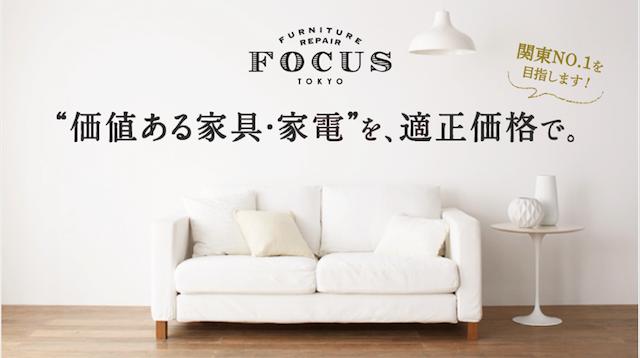 FOCUS 店舗画像