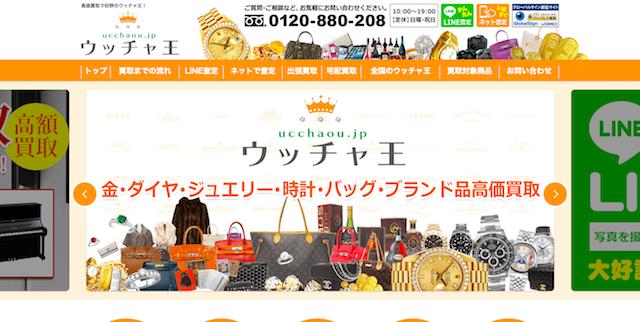 ウッチャ王 店舗画像