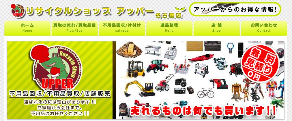 リサイクルショップアッパー店舗画像