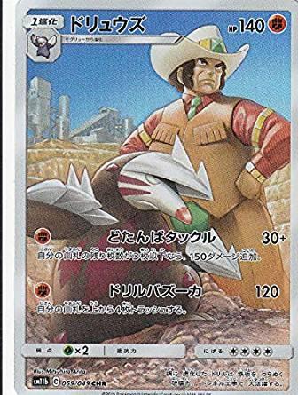 ポケモンカードゲーム SM11b 059/049 ドリュウズ 闘 (CHR キャラクターレア) 買取