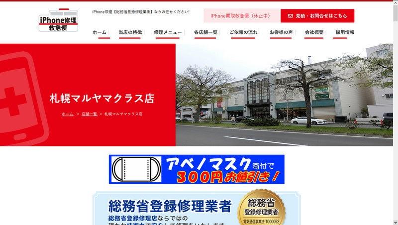 iPhone修理救急便 札幌マルヤマクラス店