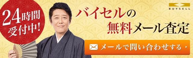 kimono_mail