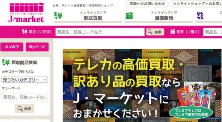JマーケットNEXT 相鉄横浜駅店