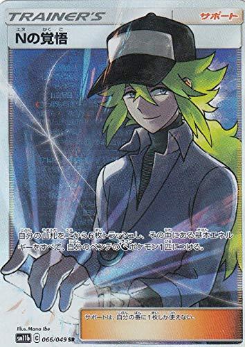 ポケモンカードゲーム SM11b 066/049 Nの覚悟 サポート (SR スーパーレア) 買取