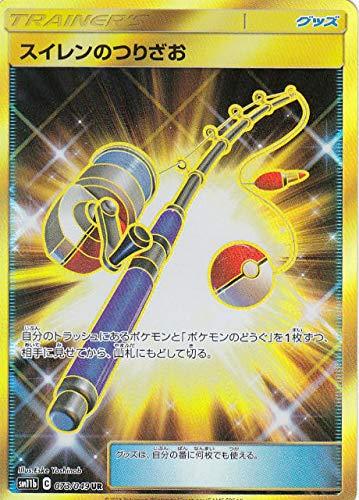 ポケモンカードゲーム SM11b 073/049 スイレンのつりざお グッズ (UR ウルトラレア) 買取