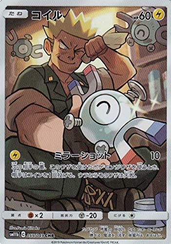 ポケモンカードゲーム SM11b 055/049 コイル 雷 (CHR キャラクターレア) 買取