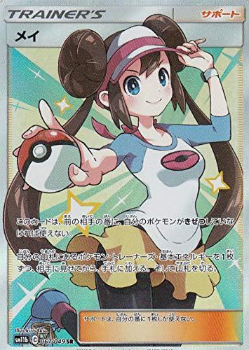 ポケモンカードゲーム SM11b 067/049 メイ サポート (SR スーパーレア) 買取